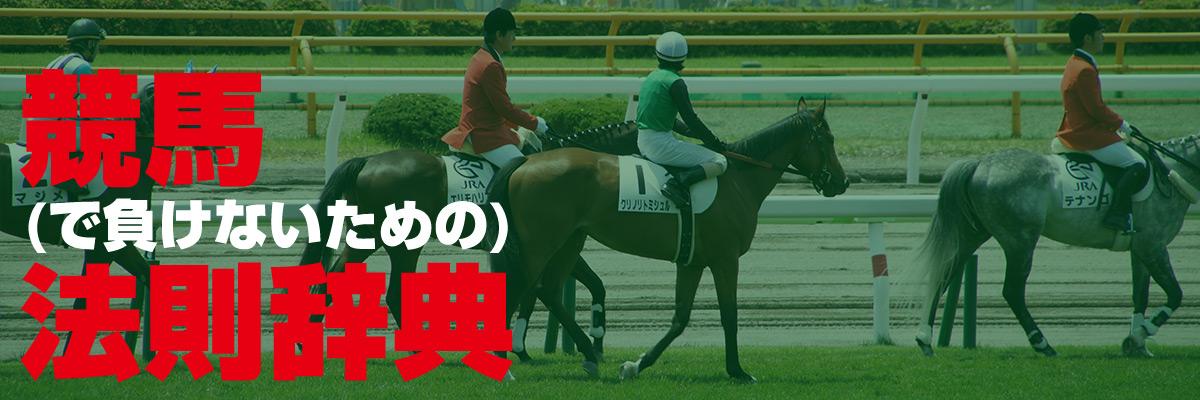 パーマリンク先: 競馬法則辞典インデックス